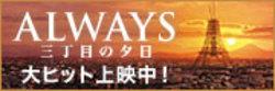 always_banner04
