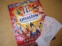Dralion1