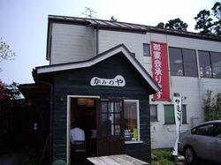 Kaminoya3