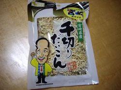 Kiriboshi1