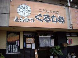 kuroshio06