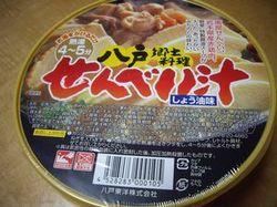 senbeijiru01