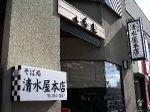 Shimizuya002