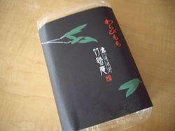 Warabimochi01
